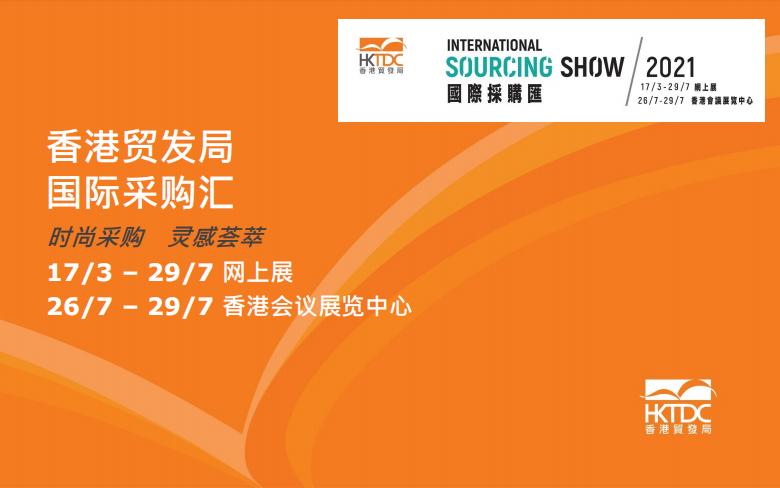 2021年香港贸发局国际采购汇